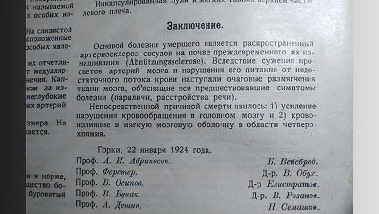 image32704484_972d43be260ef624e28fa9e4cd12aa4b «Пока врачи молчат, власть их не трогает». Чемболел Ленин ипочему это скрывают даже сейчас.