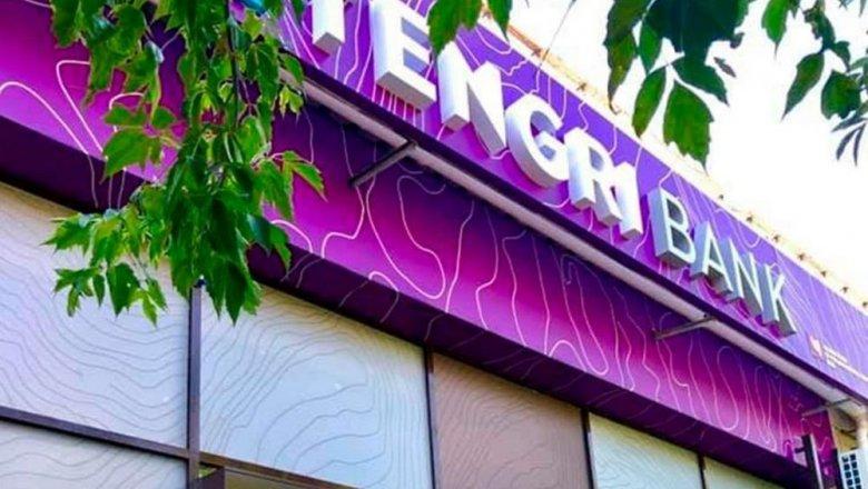 Вкладчикам Tengri Bank выплатили 4,8 миллиарда тенге за восемь часов