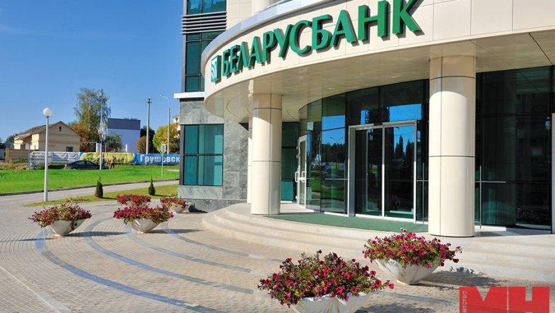 «Беларусбанк»: некоторые банковские операции будут недоступны в ночь с 24 на 25 октября