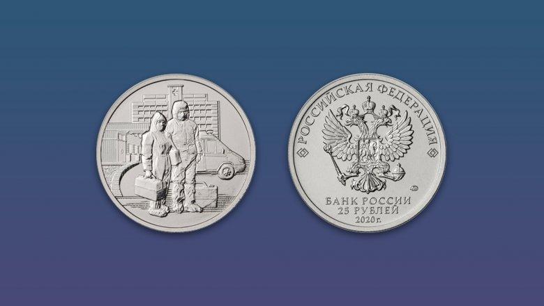 В России появилась посвященная медработникам монета