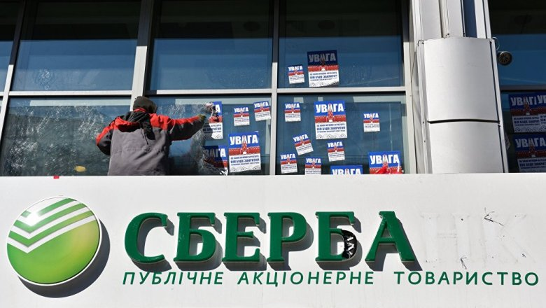 Киевский суд запретил вУкраинском государстве использование бренда «Сбербанк»
