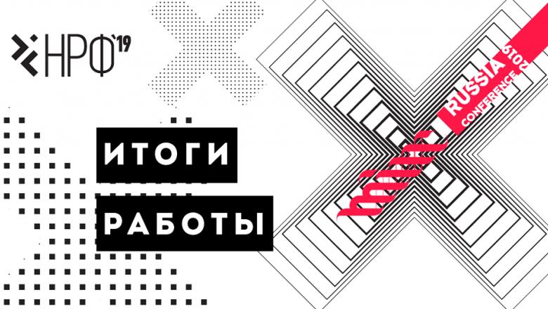 Подведены итоги MIXX Russia Conference